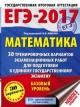 ЕГЭ-2017 Математика. 30 вариантов экзаменационных работ для подготовки к ЕГЭ. Базовый уровень